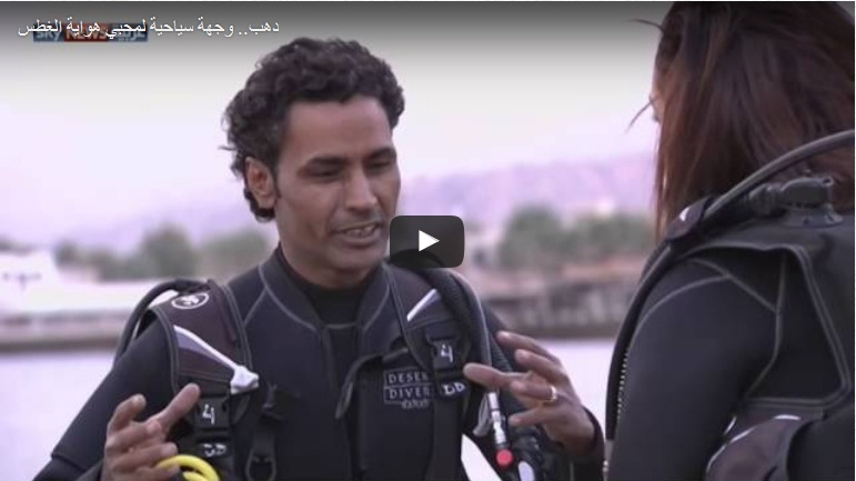 desert-divers-dahab-on-sky-news